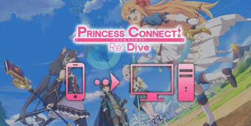 1611939530 ¿Como jugar Princess Connect en PC o Mac