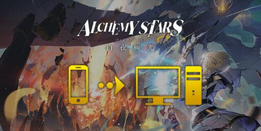 1625071990 ¿Como jugar a Alchemy Stars en PC o Mac
